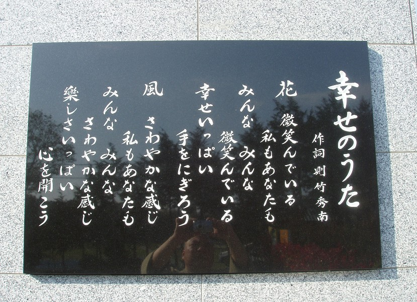 幸せのうた歌碑
